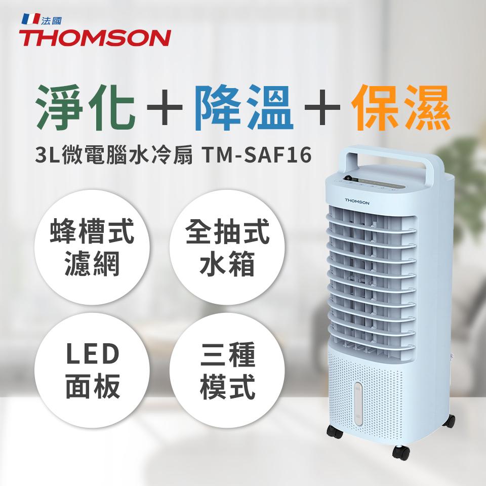 THOMSON 3L微電腦水冷扇