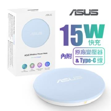 華碩 W1G-AWPM 15W 無線充電盤-藍