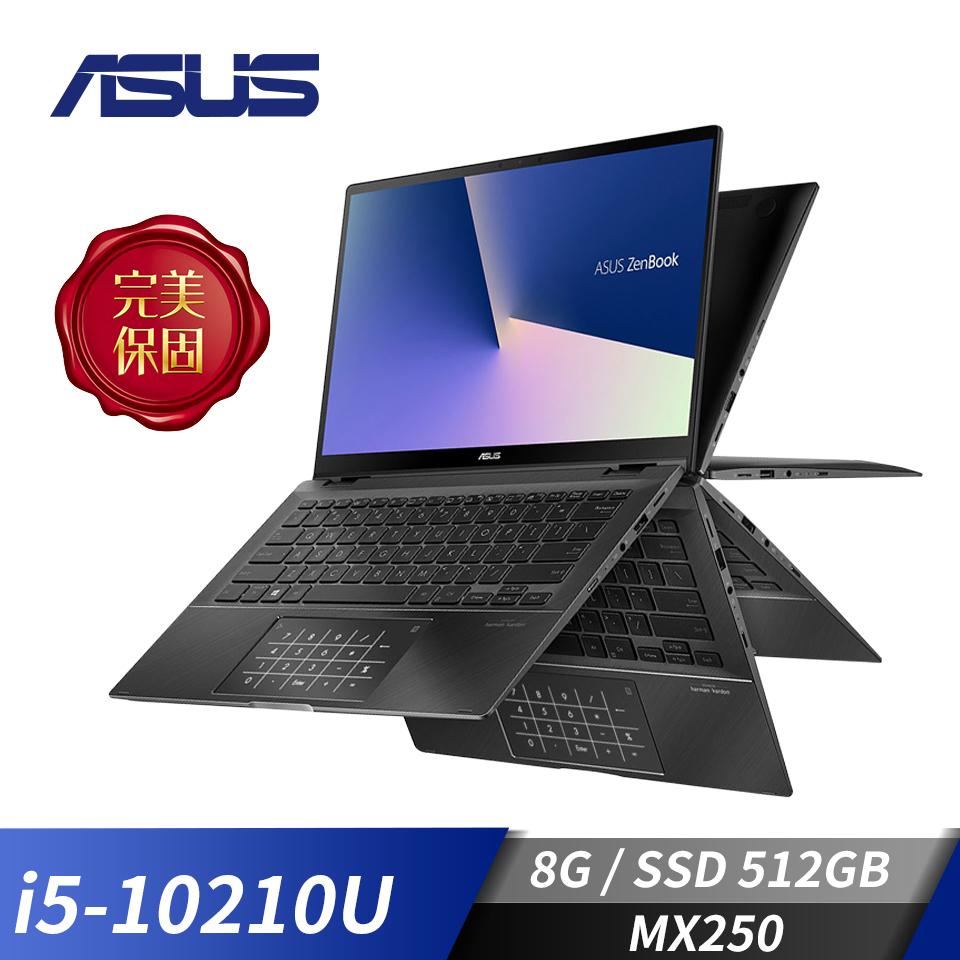 (展示品)ASUS華碩 ZenBook Flip 14 筆記型電腦(i5-10210U/MX250/8G/512G)