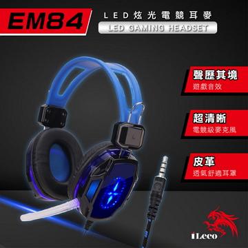 iLeco LED炫光電競耳麥 EM84