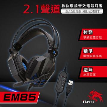 iLeco USB 2.1數位環繞音效電競耳麥