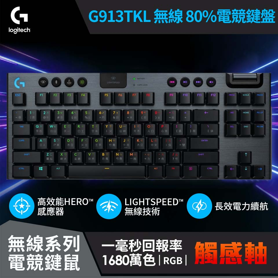 Logitech羅技 G913 無線機械式遊戲鍵盤 觸感軸TKL 920-009509