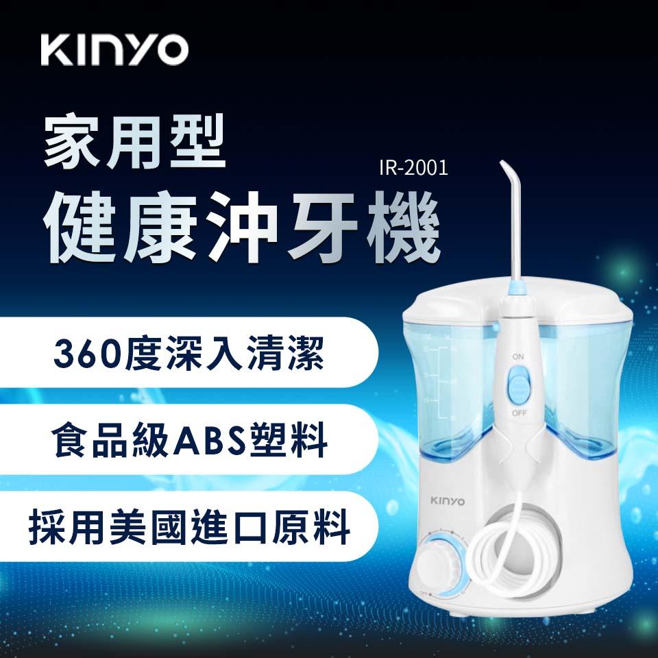 KINYO 家用型健康沖牙機
