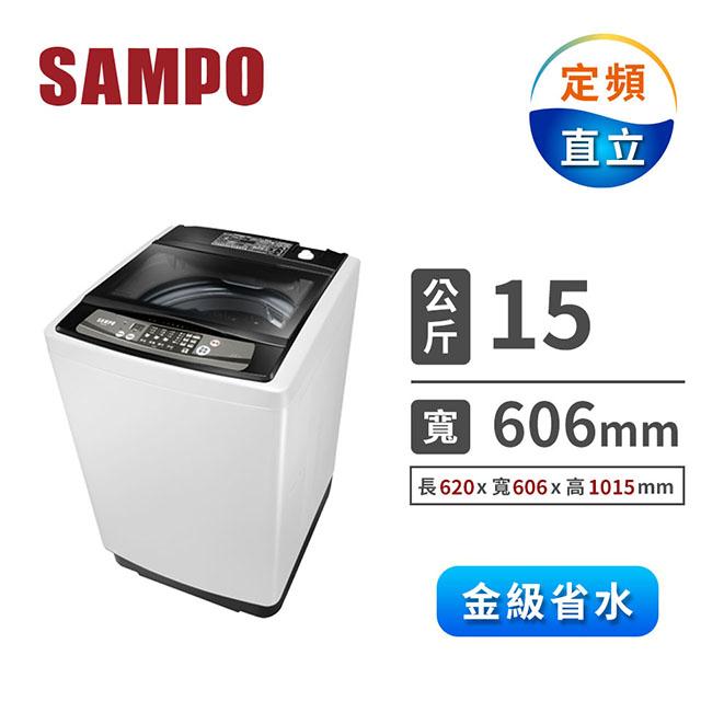 聲寶 15公斤單槽定頻洗衣機(ES-H15F(W1))