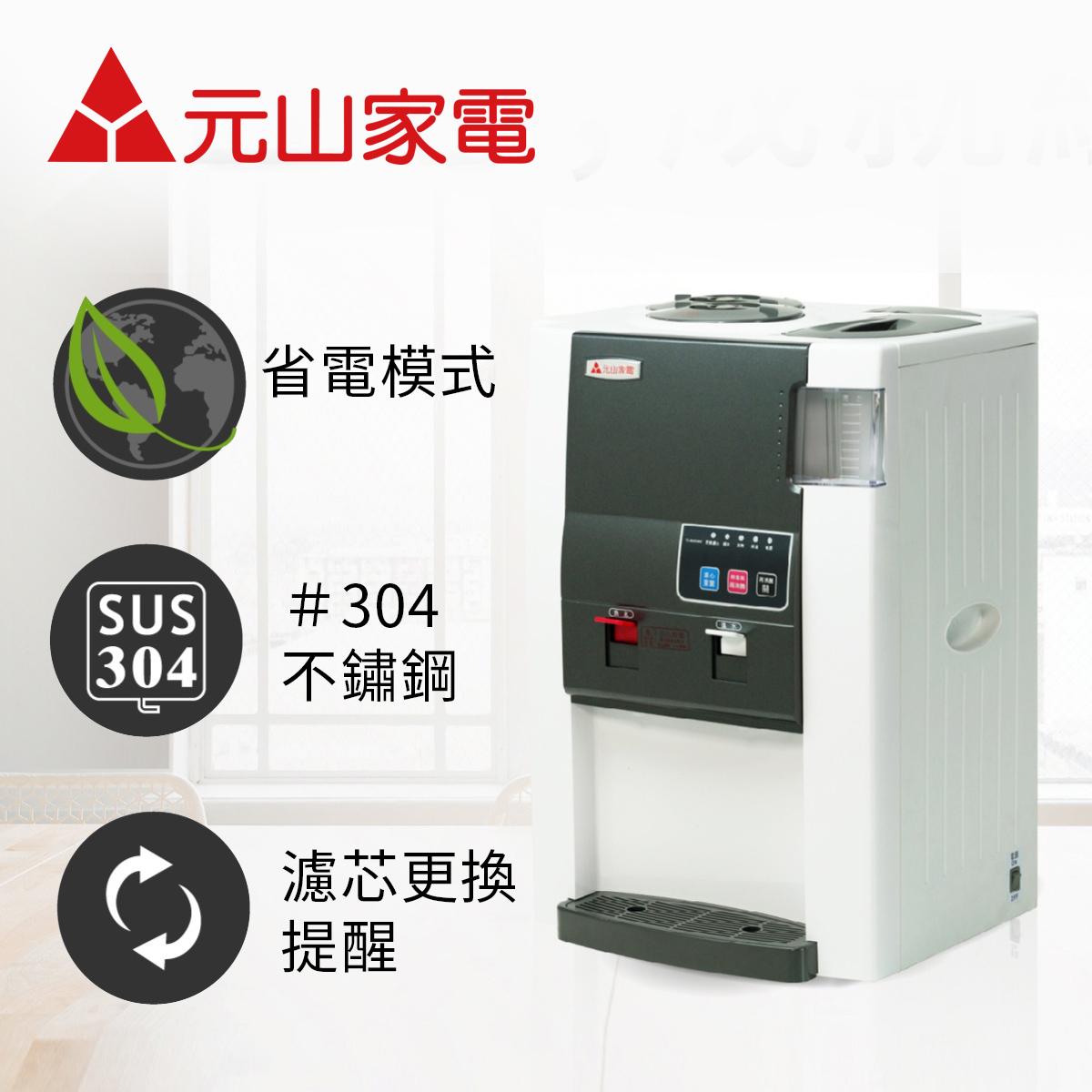 元山 蒸汽式溫熱開飲機