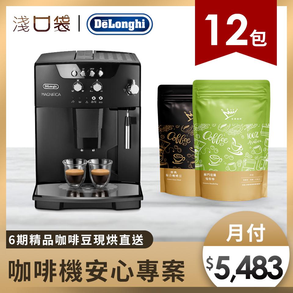 (淺口袋方案)金鑛精品咖啡豆12包+DeLonghi ESAM全自動義式咖啡機