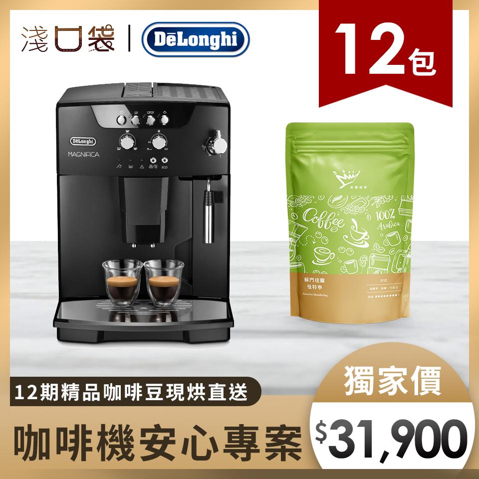 淺口袋 - 金鑛精品咖啡豆12包+DeLonghi ESAM全自動義式咖啡機