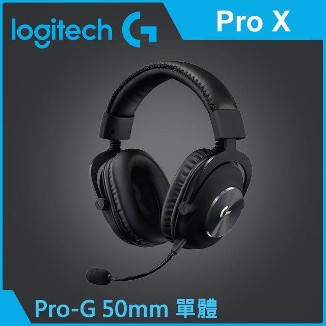Logitech羅技 PRO X職業級電競耳機麥克風