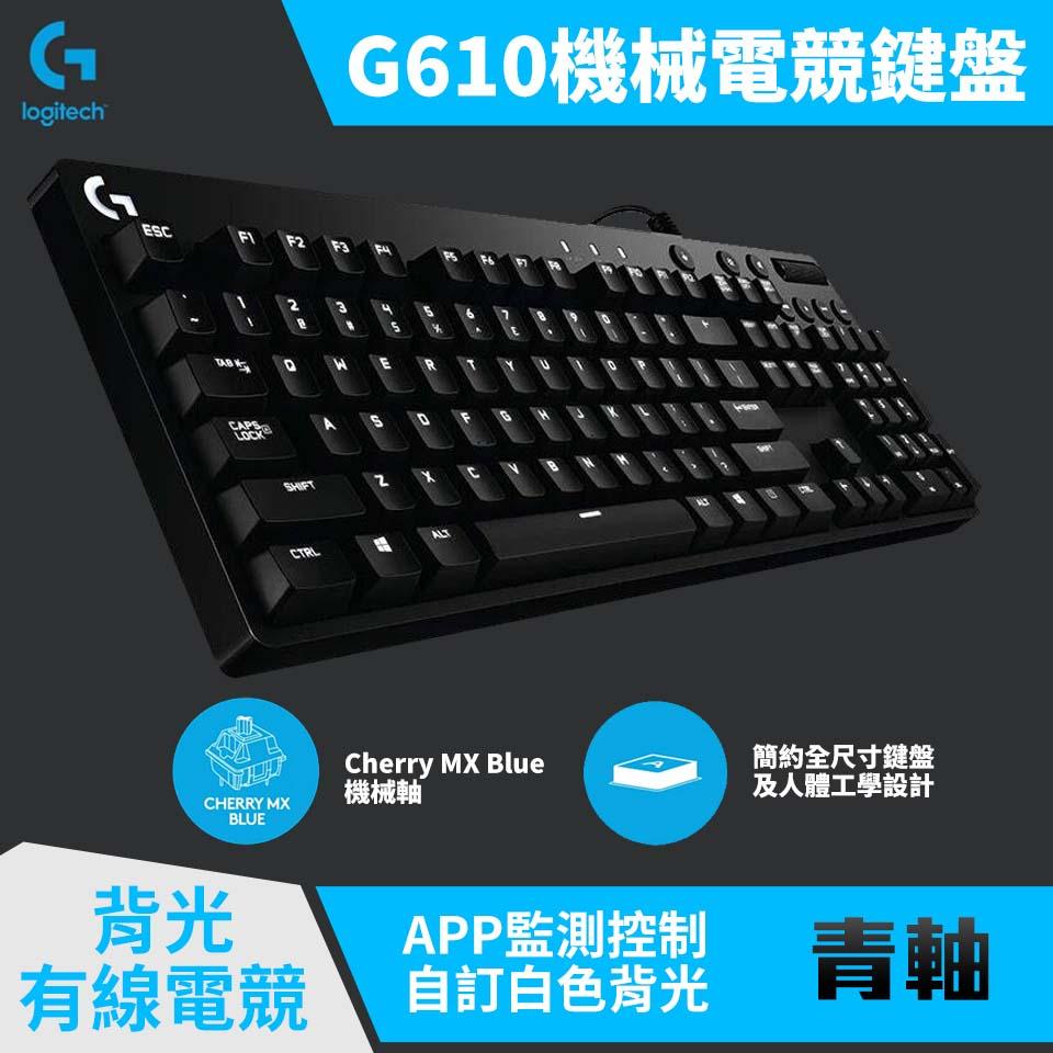 Logitech羅技 G610機械式遊戲鍵盤-青軸