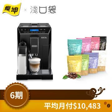 (淺口袋方案)金鑛精品咖啡豆12包+DeLonghi ECAM晶鑽型全自動義式咖啡機