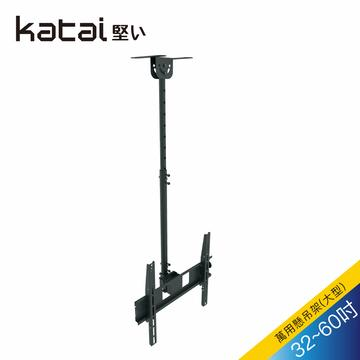 Katai 40-70吋液晶懸吊架 ITW-018+