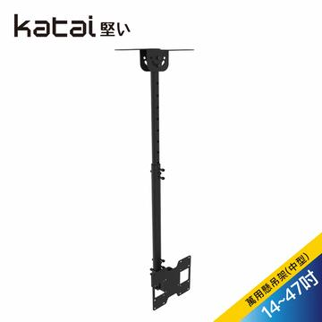 Katai 14-47吋液晶懸吊架 ITW-008+