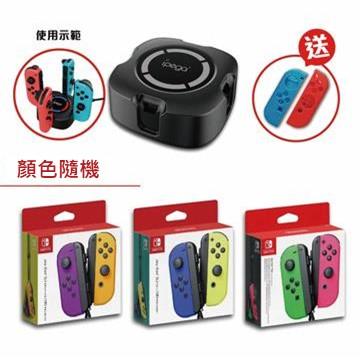 Switch Joy-Con無線控制器+充電座+果凍套 joycon