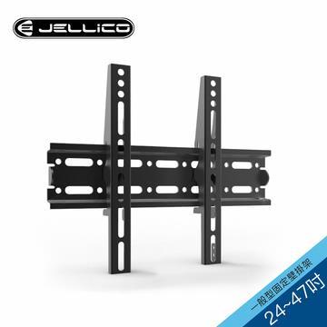 JELLICO 24-47吋液晶螢幕萬用壁掛架