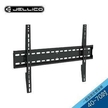 JELLICO 40-70吋液晶螢幕萬用壁掛架