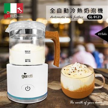 Giaretti 全自動溫熱奶泡機-白 GL-9121
