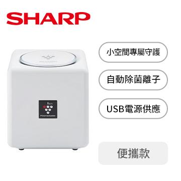 夏普SHARP 自動除菌離子產生器-經典白