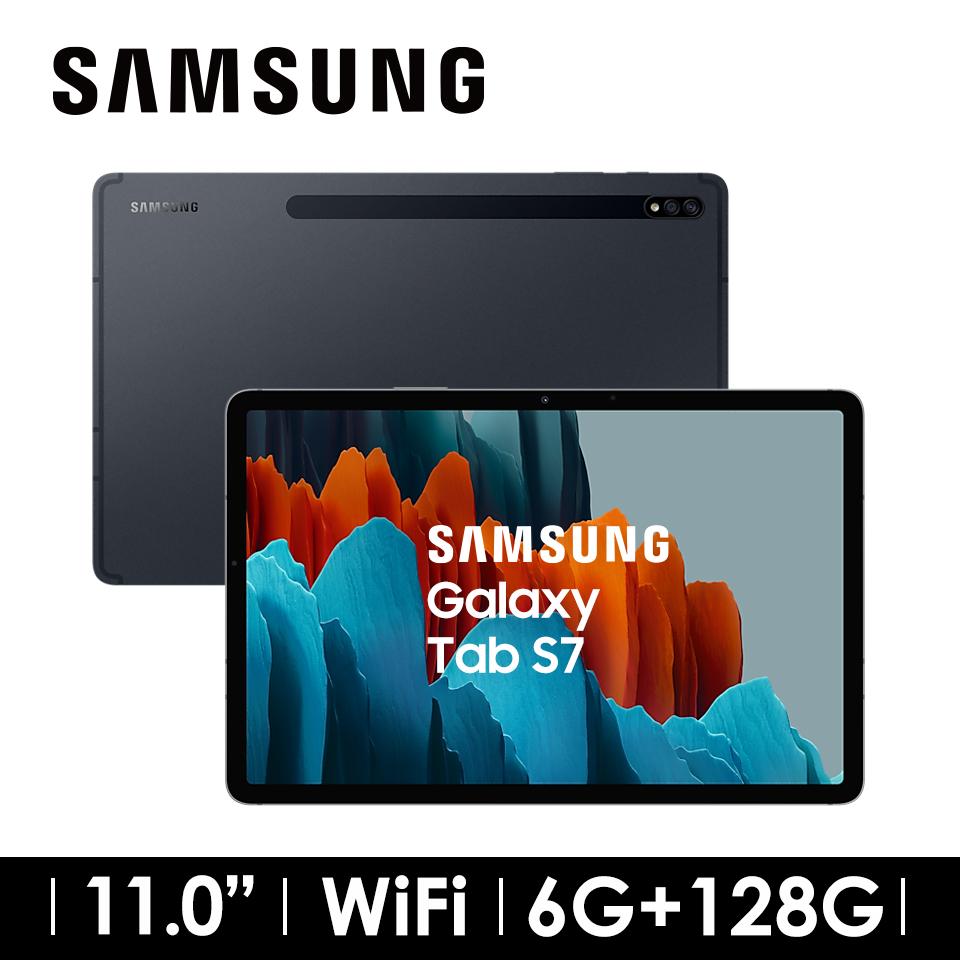 三星SAMSUNG Galaxy Tab S7 WIFI 平板電腦 星霧黑