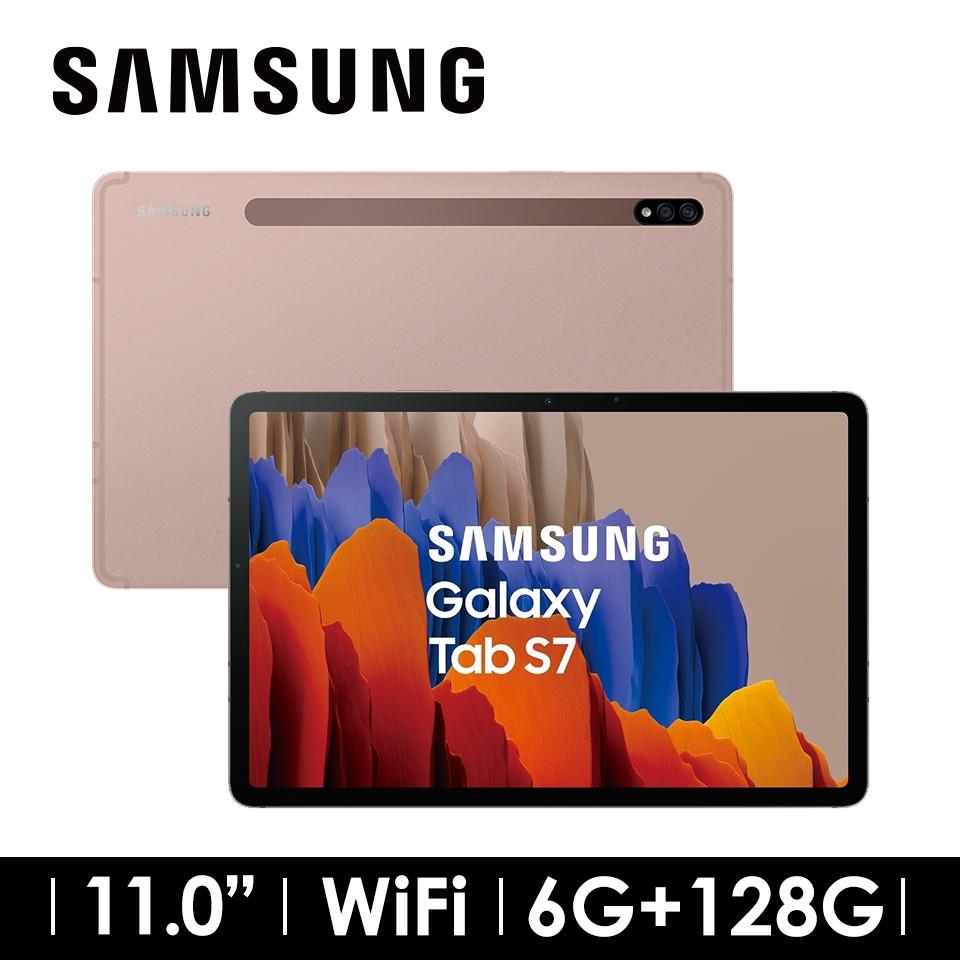 (悠遊付限定)三星SAMSUNG Galaxy Tab S7 WIFI 平板電腦 星霧金
