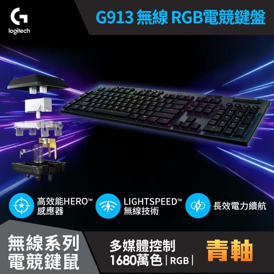 Logitech羅技 G913無線RGB機械式遊戲鍵盤-青軸 920-009116