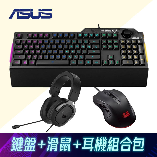 (組合包)華碩ASUS 電競鍵盤/耳機/滑鼠