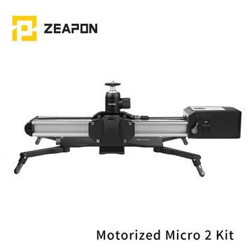至品創造ZEAPON 電動滑軌組(電動滑軌+低拍架) Motorized Micro 2