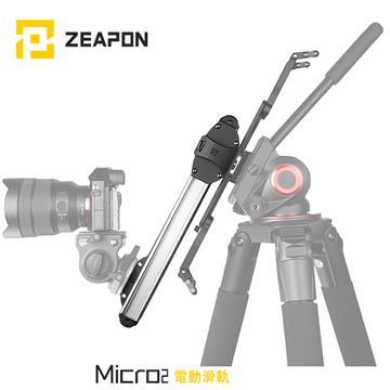 至品創造ZEAPON 電動滑軌 Motorized Micro 2 Motorized Micro 2