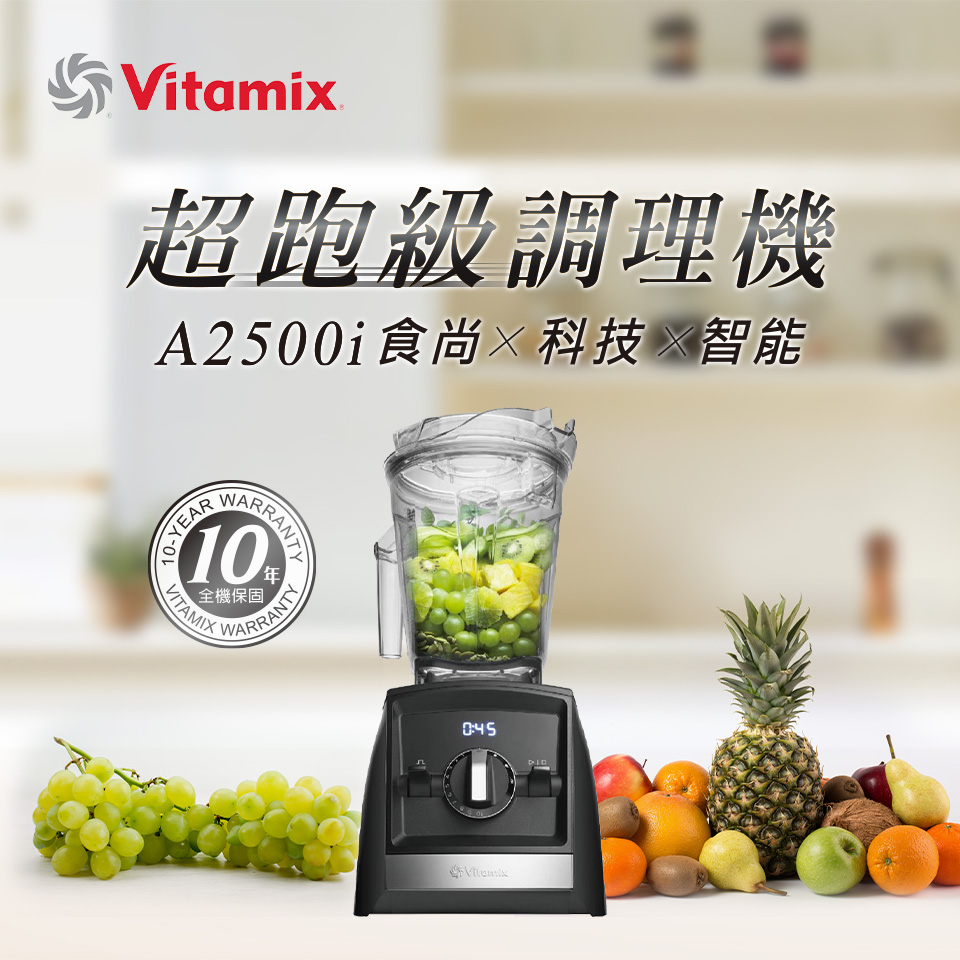 Vitamix 超跑級調理機-時尚黑