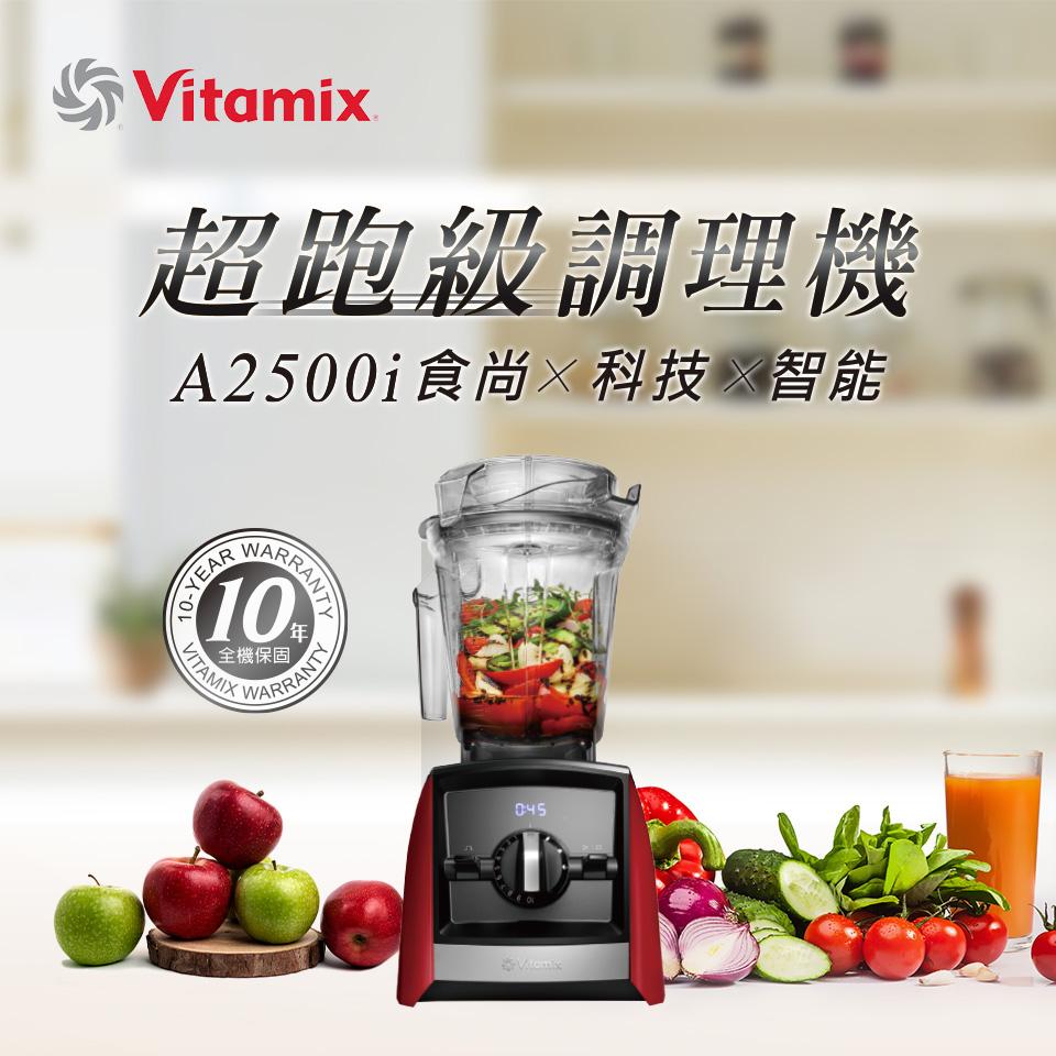 Vitamix 超跑級調理機-耀眼紅