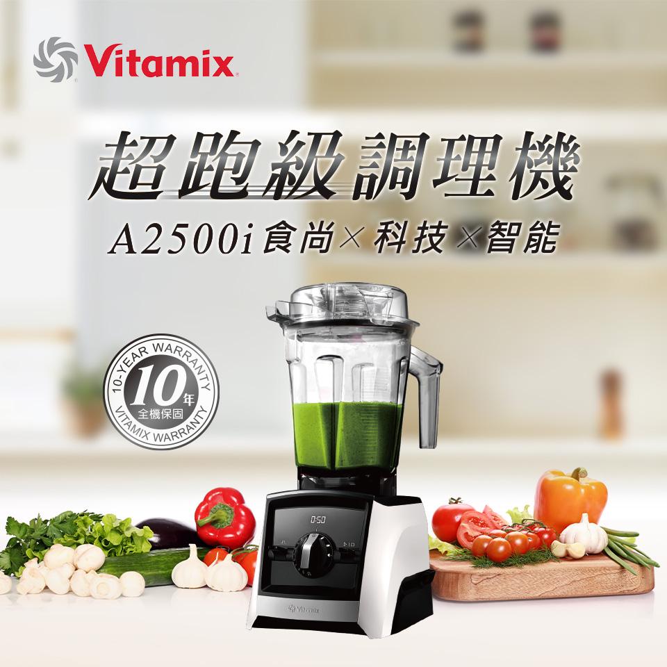 Vitamix 超跑級調理機-經典白