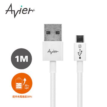 Avier積中盛 Micro USB充電傳輸線 1M 白