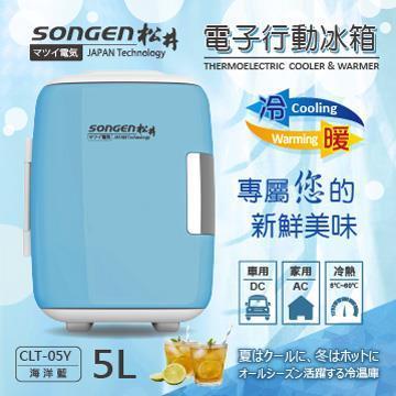 SONGEN松井 冷暖兩用電子行動冰箱/保溫箱 CLT-05Y