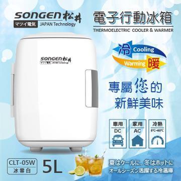 SONGEN松井 冷暖兩用電子行動冰箱/保溫箱 CLT-05W