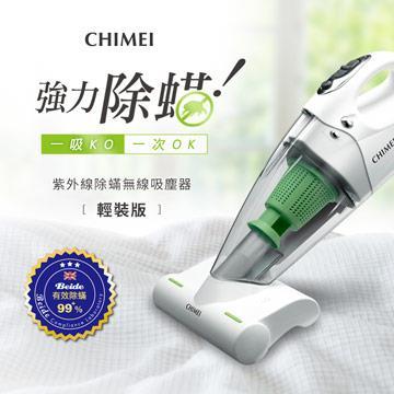 CHIMEI奇美 無線多功能UV除蹣吸塵器輕裝版