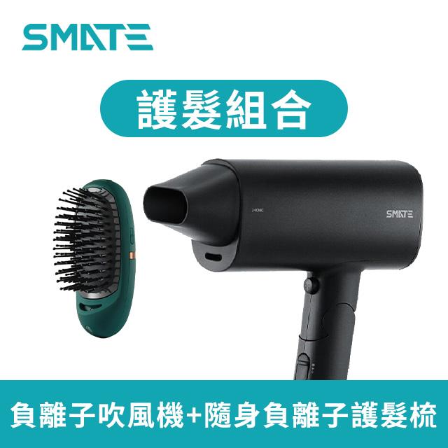 (護髮組合)須眉SMATE 負離子吹風機 消光黑+負離子護髮梳