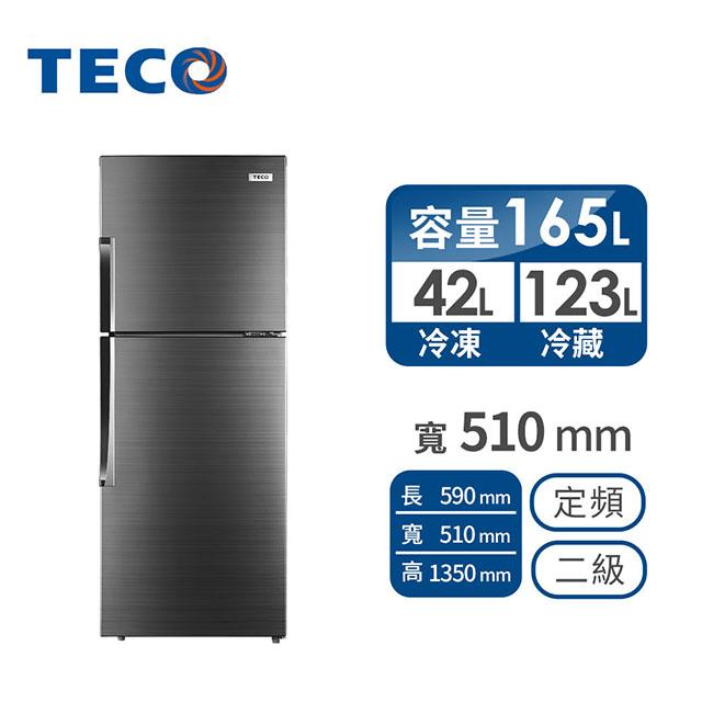 東元 165公升雙門定頻冰箱