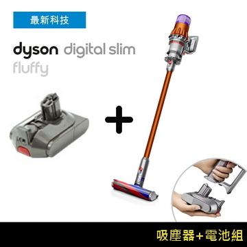 (吸塵器+電池組合)戴森Dyson Digital Slim Fluffy 吸塵器
