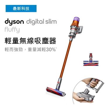 戴森Dyson Digital Slim Fluffy 吸塵器 SV18 DSlim Fluffy(銅)