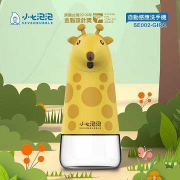 小七泡泡 智能感應洗手機 長頸鹿(SE002-GIRA)