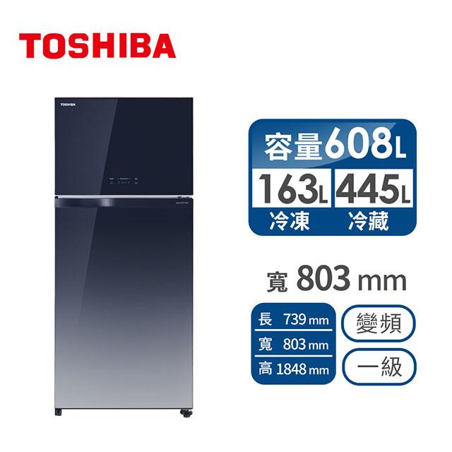 TOSHIBA 608公升雙門變頻冰箱
