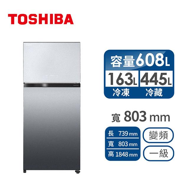 TOSHIBA 608公升雙門變頻鏡面冰箱