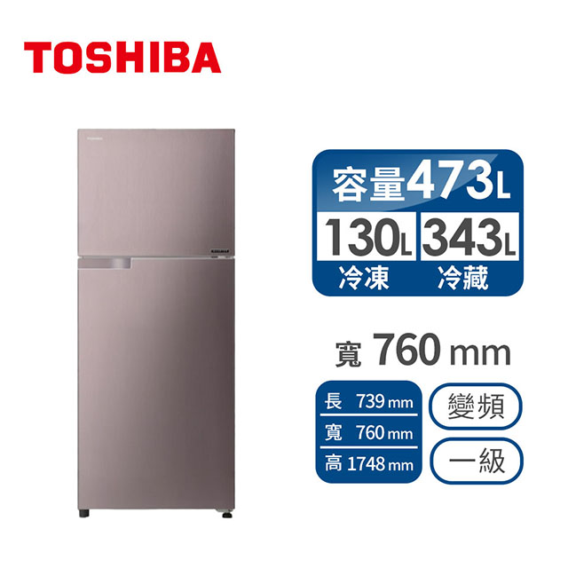TOSHIBA 473公升變頻冰箱