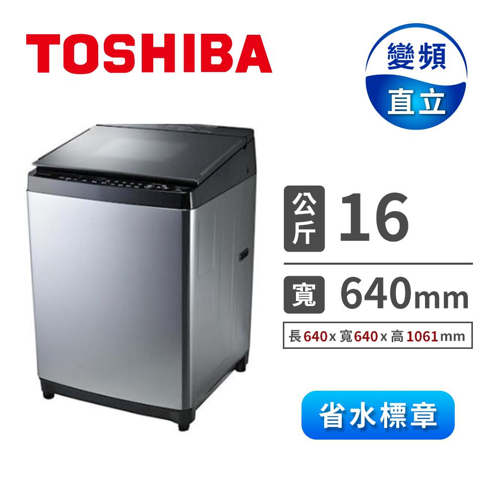 TOSHIBA 16公斤變頻洗衣機