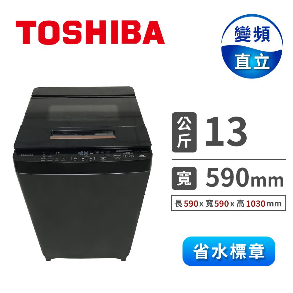 TOSHIBA 13公斤奈米泡泡變頻洗衣機 AW-DUJ13GG(KK)