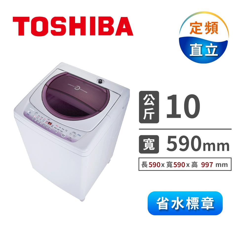 TOSHIBA 10公斤定頻洗衣機
