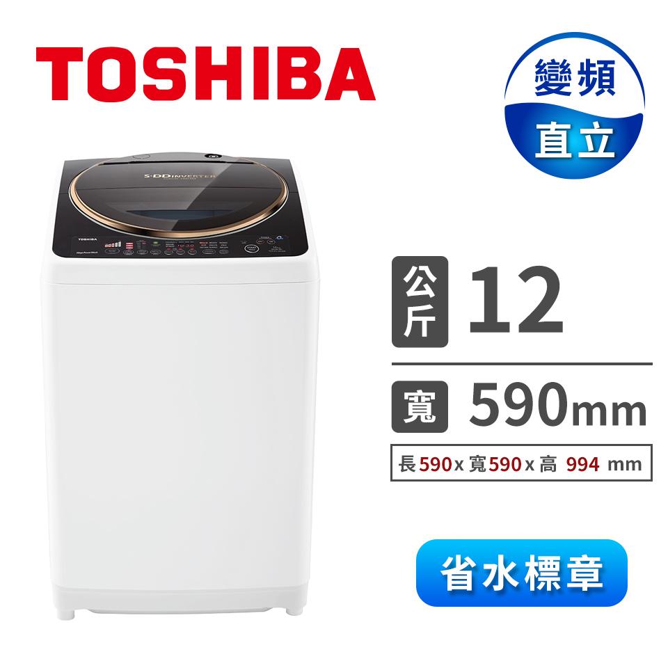 TOSHIBA 12公斤變頻洗衣機