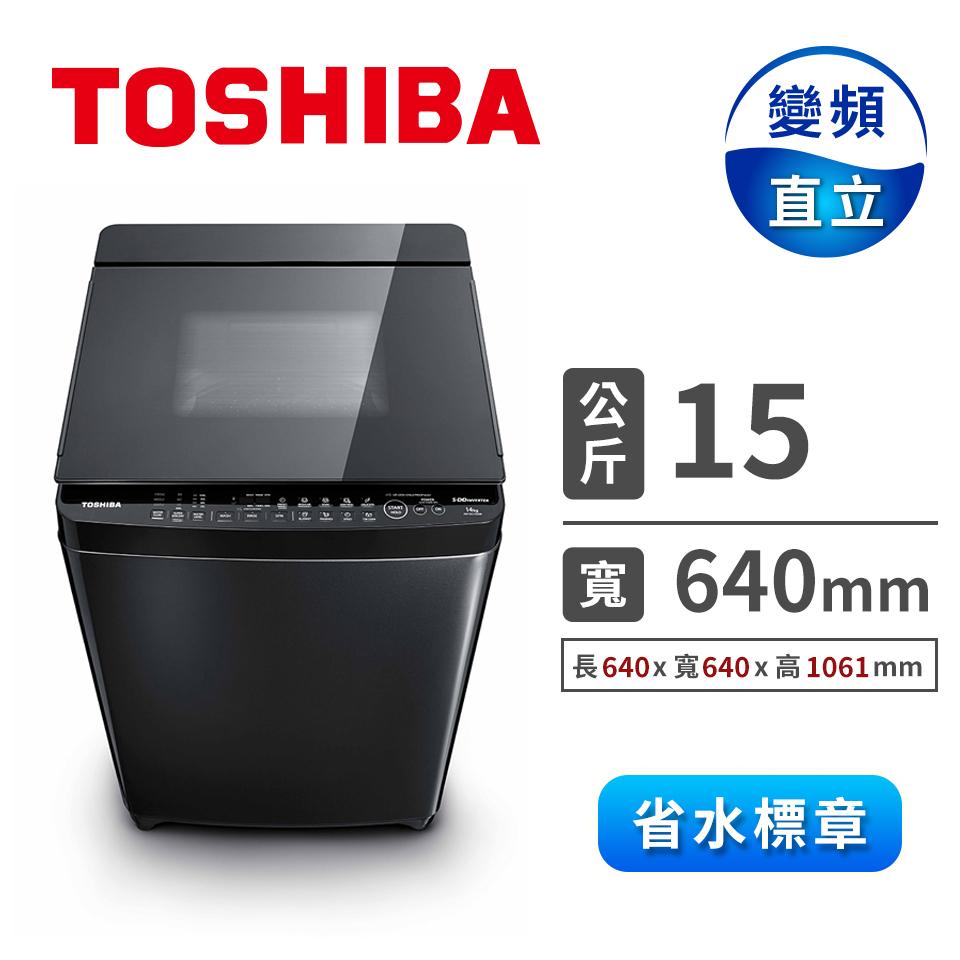 TOSHIBA 15公斤奈米泡泡變頻洗衣機 AW-DUJ15WAG(SS)