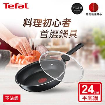 特福Tefal璀璨24CM不沾平底鍋含玻璃蓋 SE-C5730495