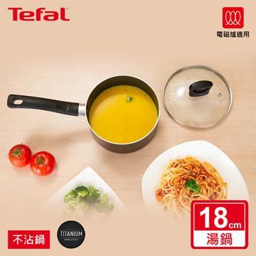 特福Tefal新極致饗食18CM單柄不沾湯鍋含蓋