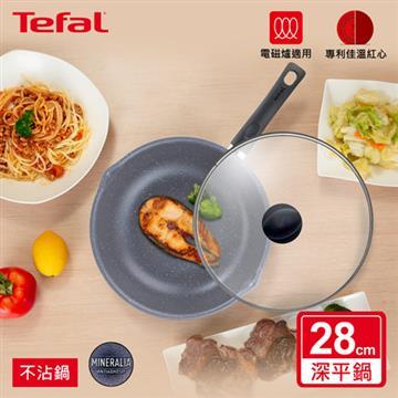 特福Tefal礦物元素IH系列28CM深平鍋含蓋